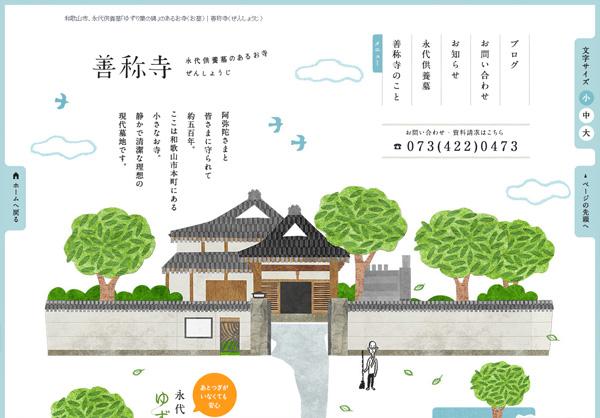 Desain Web Jepang Yang Keren dan Inspiratif