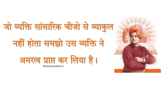Swami Vivekananda Hindi Thoughts