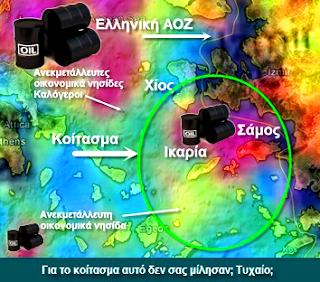 Η Ελληνική ΑΟΖ και το κοίτασμα υδρογονανθράκων μεταξύ Χίου-Σάμου-Ικαρίας