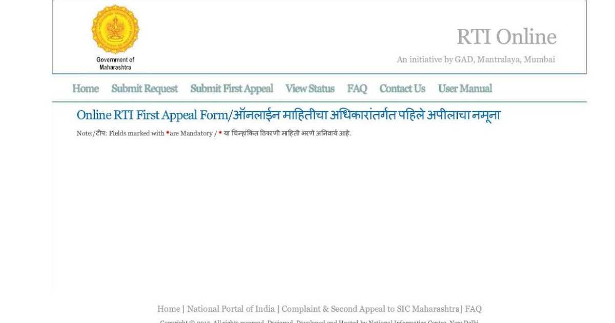 Cheating: Mumbai Police RTI Website Blocked For Appeal