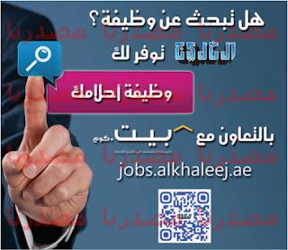 وظائف جريدة الخليج الامارات السبت 03-12-2016