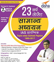 23 Varsh CSAT Samanya Adhyayan hindi book