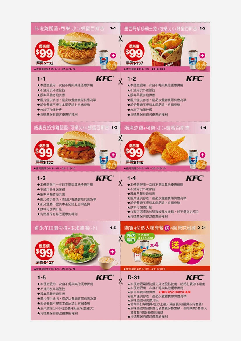 photo about Kfc Printable Coupons identified as Kfc coupon 2018 printable / Coupon cvs clean prescription