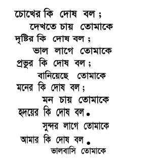 Try These Sad Love Story Pic Bangla {Mahindra Racing}