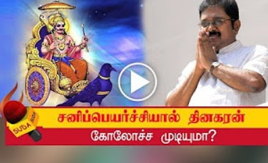 TTV Dinakaran will not be succeed after sanipeyarchi