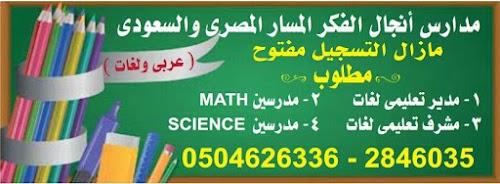 اعلان على الوسيط وظائف وسيط جدة – موقع عرب بريك 18/8/2018