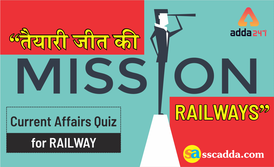 Important Current Affairs Questions for Railway Exam 2018