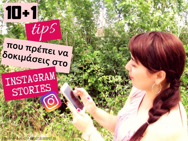 10+1 tips που πρέπει να δοκιμάσεις στο Instagram Stories [+ΒΙΝΤΕΟ]