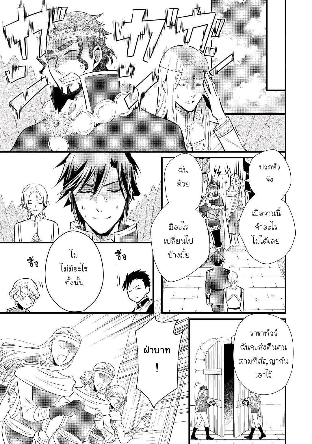 อ่านการ์ตูน Daites Ryou Koubouki ตอนที่ 17 หน้าที่ 29