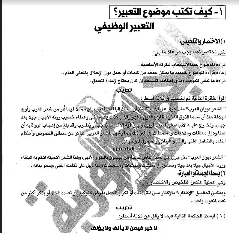المراجعة النهائية فى اللغة العربية 2018  الملحق التعليمى ( جريدة الجمهورية )