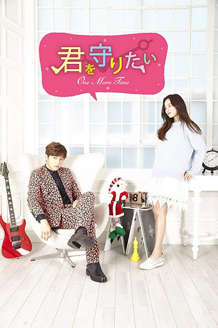 Poster-dorama-One-More-Time