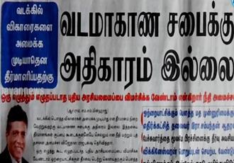 News paper in Sri Lanka : 09-12-2016