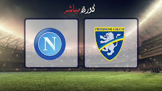 مشاهدة مباراة فروسينوني ونابولي بث مباشر 28-04-2019 الدوري الايطالي