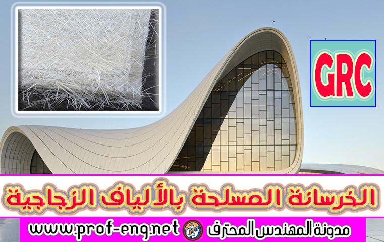 الخرسانة المسلحة بالألياف الزجاجية - GRC