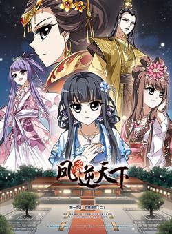 Feng Ni Tian Xia
