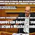 ΣΟΚ! Μετά 22 μήνες, επανεμφανίστηκε στην Τ.V. ο Μιχελογιαννάκης! Δείγμα πολιτικού ανδρός με σταθερές αρχές...
