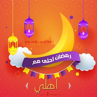 رمضان احلى مع اهلي