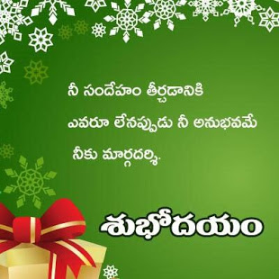 Good morning telugu wishes in 2018 - Wallpapers Images Wishes Designs