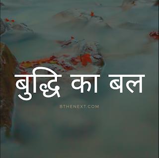 #44 PANCHTANTRA KI KAHANIYA- HINDI STORY- MORAL STORY IN HINDI