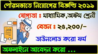 Dhuliyan Municipality Recruitment 2019 | group D Recruitment 2019 | West Bengal Govt.Job 2019 | Examboi