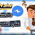 كيفية تشغيل Messenger علي الكمبيوتر مثل الهاتف تماماََ