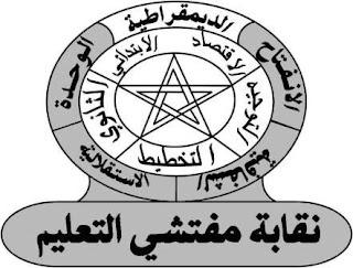 بيان ناري لنقابة المفتشين بجهة مراكش آسفي