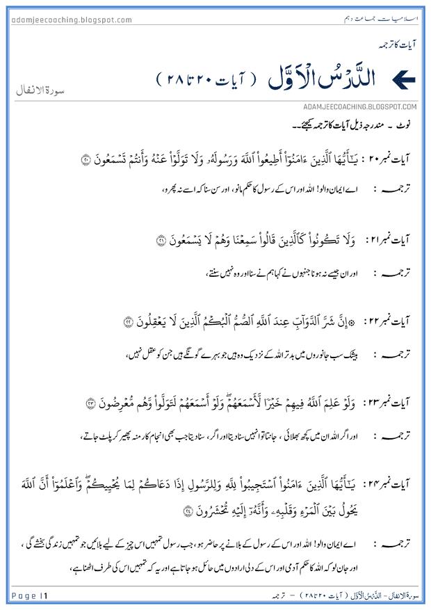 surah-al-anfal-ayat-20-to-28-ayat-ka-tarjuma-islamiat-10th