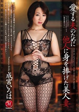 Beautiful Wife Narimiya ABC Devoted Himself To The Others For Her Husband To Love [JUX-974 Iroha Narumiya]