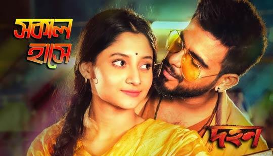Shokal Hashe Dohon Bangla Movie Siam Ahmed Pujja