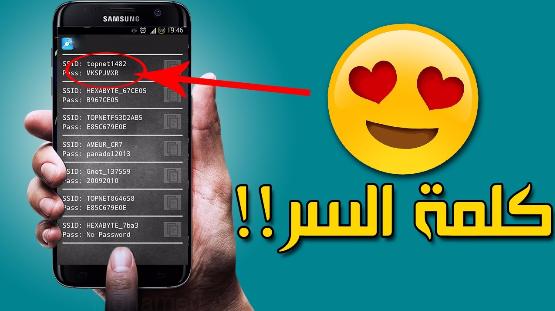 شرح طريقة معرفة كلمة السر لشبكة الواي فاي المتصل بها من هاتفك بطريقة سهلة جدا