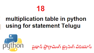 18 multiplication table in python using for statement Telugu