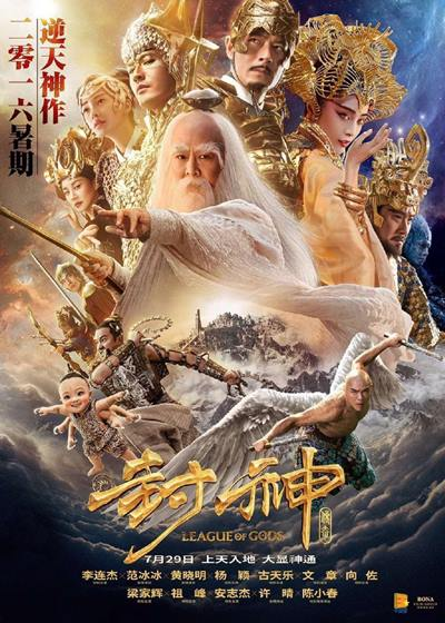 League of Gods 2016 full movie