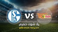 نتيجة مباراة يونيون برلين وشالكه اليوم الاحد بتاريخ 07-06-2020 الدوري الالماني