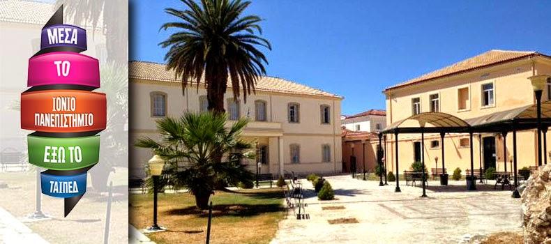 Το Ιόνιο Πανεπιστήμιο και το πρώην Ψυχιατρικό Νοσοκομείο Κέρκυρας