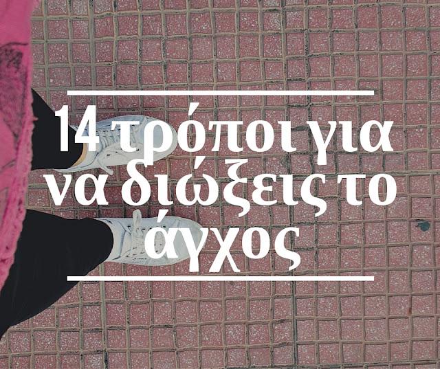 14 Τρόποι για να καταπολεμήσεις το στρες.