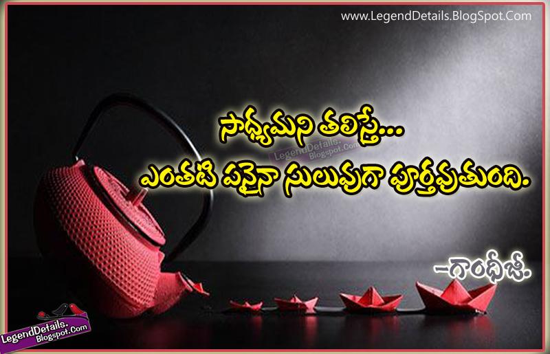 Mahatma Gandhi Positive Thinking Quotes In Telugu Legendary Quotes