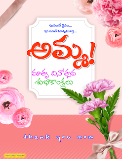 mothers day in telugu Matru Dinotsavam Subhakankshalu flowers greetings card