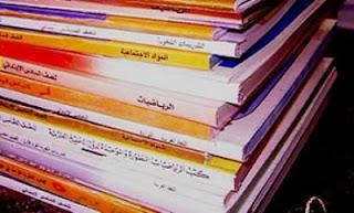 تحميل الكتب الدراسية المقررة على المرحلة الابتدائية جميع الصفوف من اولى الى سادسة ابتدائى الفصل الدراسى الأول للعام الدراسى 2018
