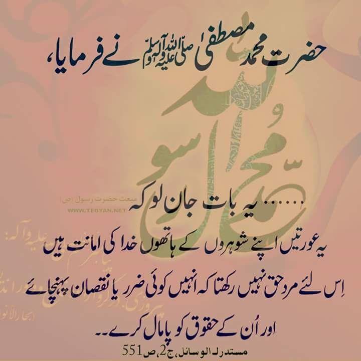 Islamic Achi Achi Batain,