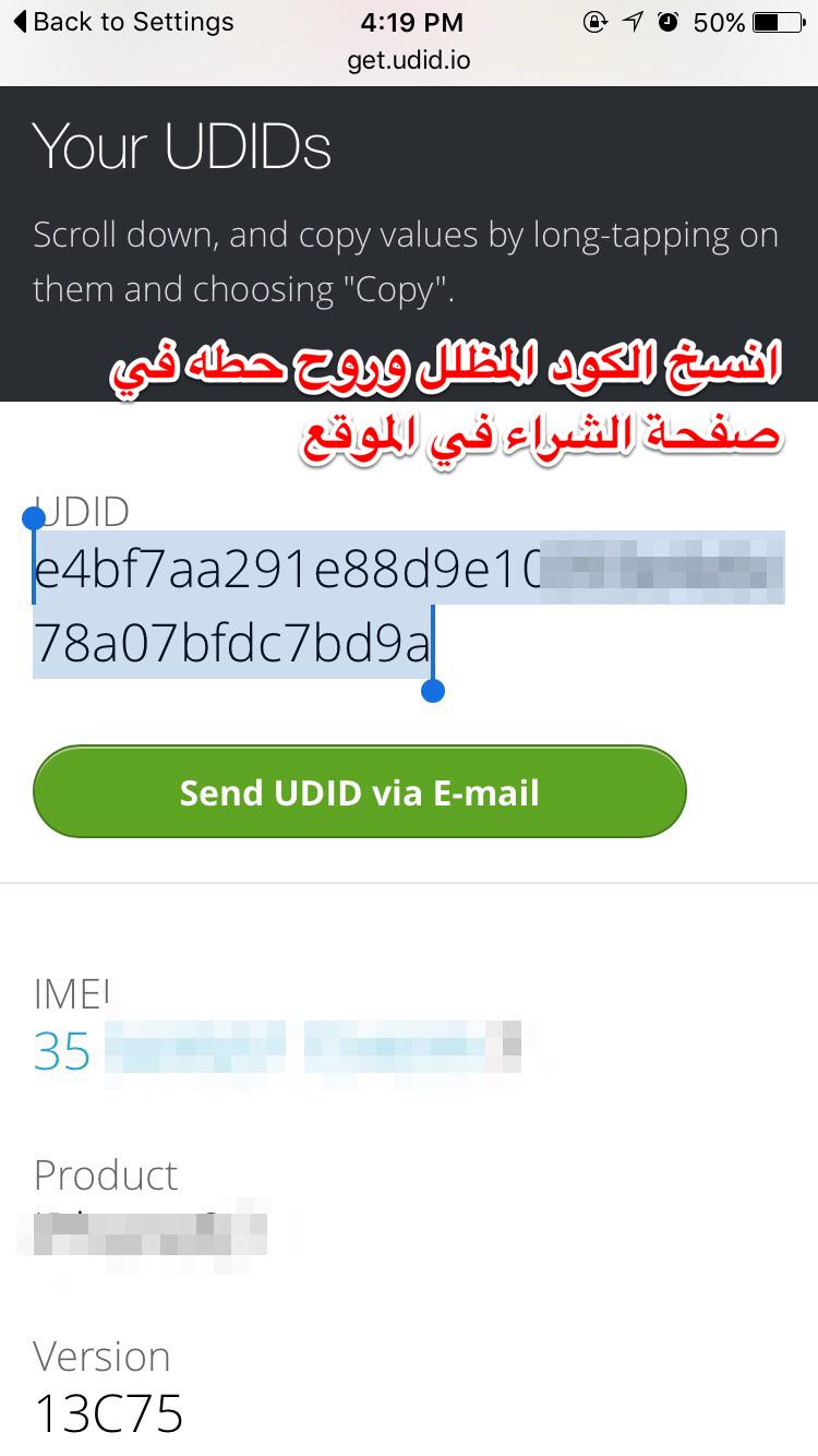 d6aade0c56a27 مدونة عسو  طريقة تكرار وتركيب التطبيقات المكركة في اجهزة الايفون ...