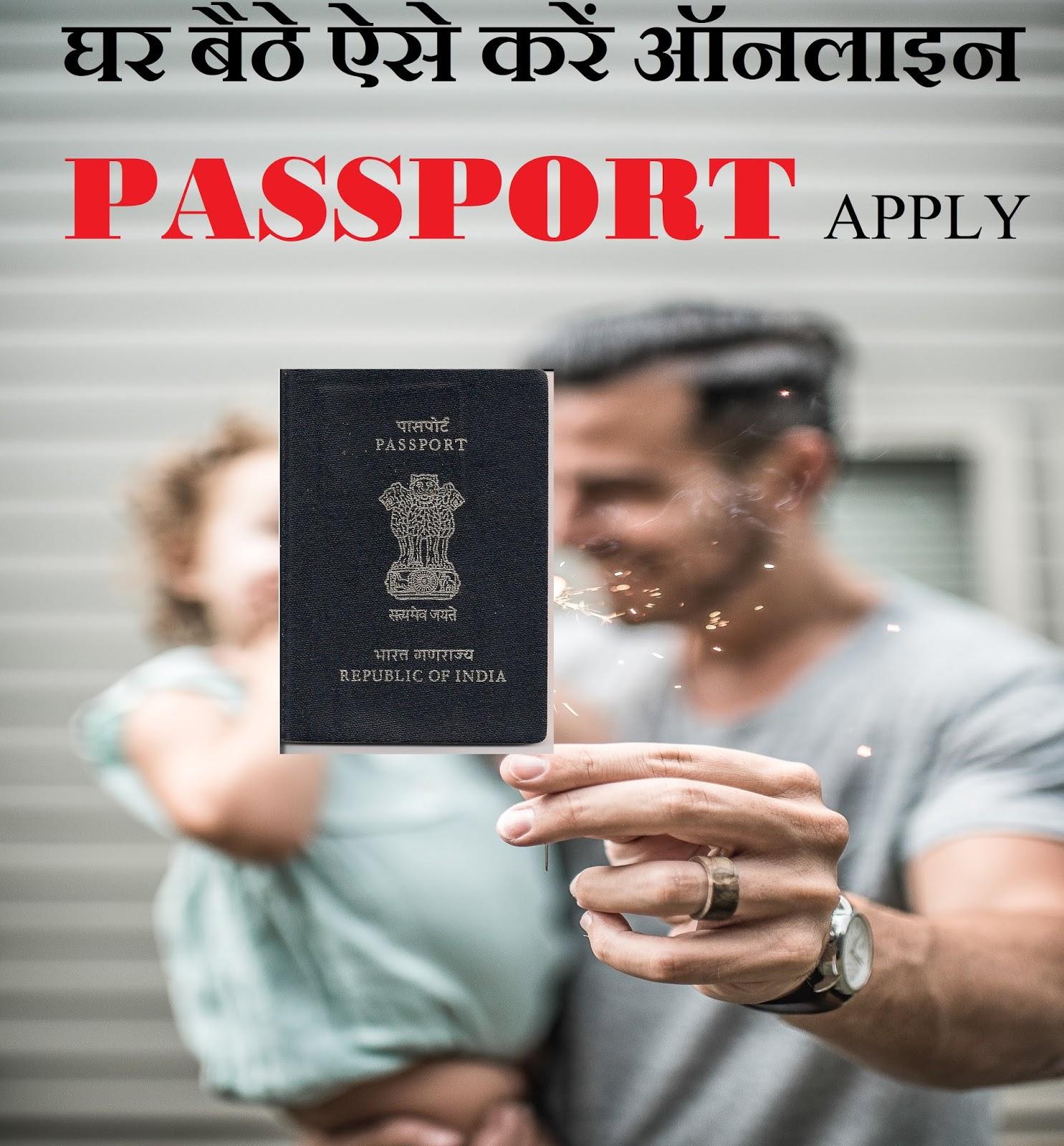 How to Apply Passport Online घर बैठे ऐसे करें ऑनलाइन आवेदन