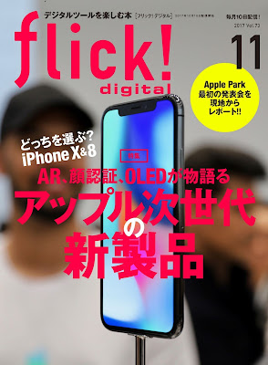 Flick! 2017-11月号 raw zip dl