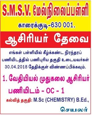 TN-Teaching Posts in S.M.S.V Higher Secondary School at Karaikudi - April 2018
