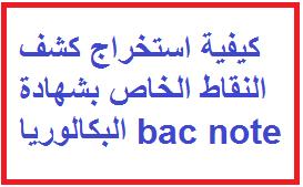كيفية استخراج كشف النقاط الخاص بشهادة البكالوريا bac note
