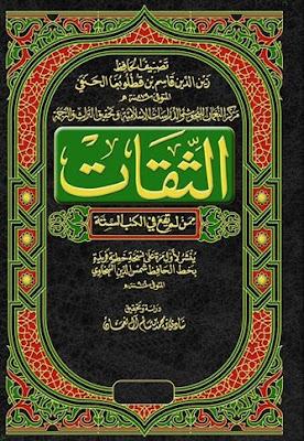 حمل كتاب الثقات ممن لم يقع في الكتب الستة - ابن قطلوبغا