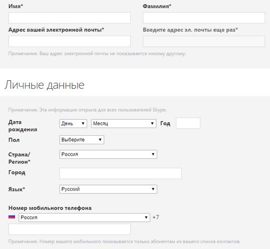 скайп регистрация нового пользователя бесплатно