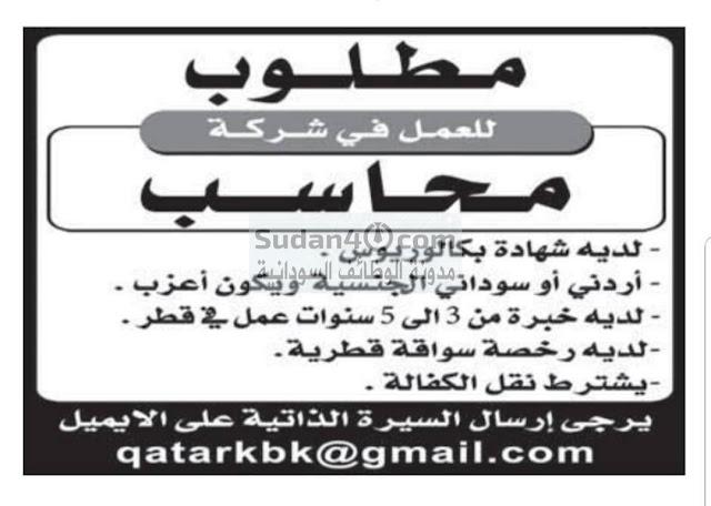 مطلوب محاسب للعمل في شركة بدولة قطر سوداني الجنسية