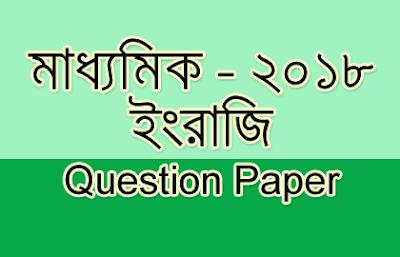 Madhyamik English Question Paper - 2018 | WBBSE