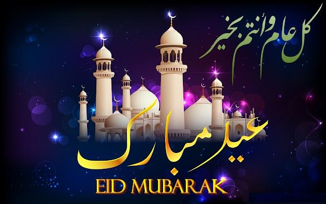 Eid Mubarak (eid ul fitr) Wishes 2017
