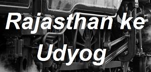 राजस्थान में प्रमुख उद्योग | Rajasthan ke Udyog